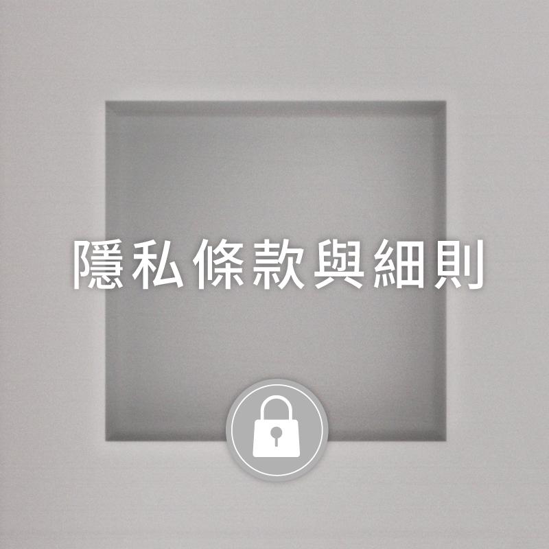 隱私條款與細則