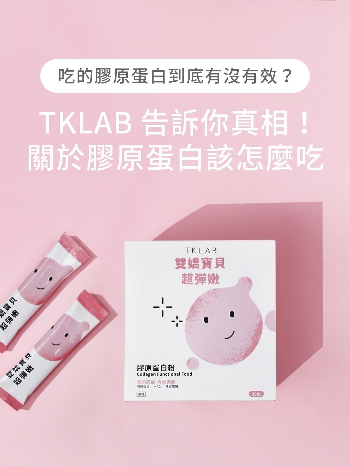 吃的膠原蛋白到底有沒有效?TKLAB告訴你真相!關於膠原蛋白該怎麼吃才有用。(2020)
