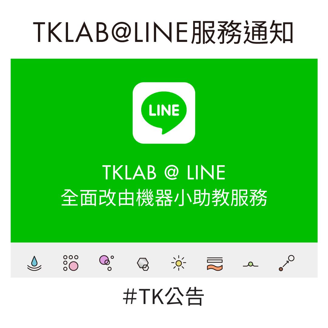 TKLAB LINE服務通知