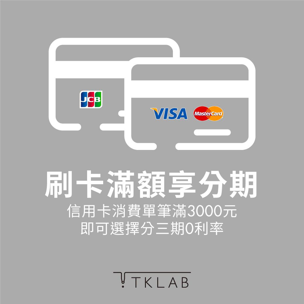 開放台新信用卡刷卡付款3期零利率