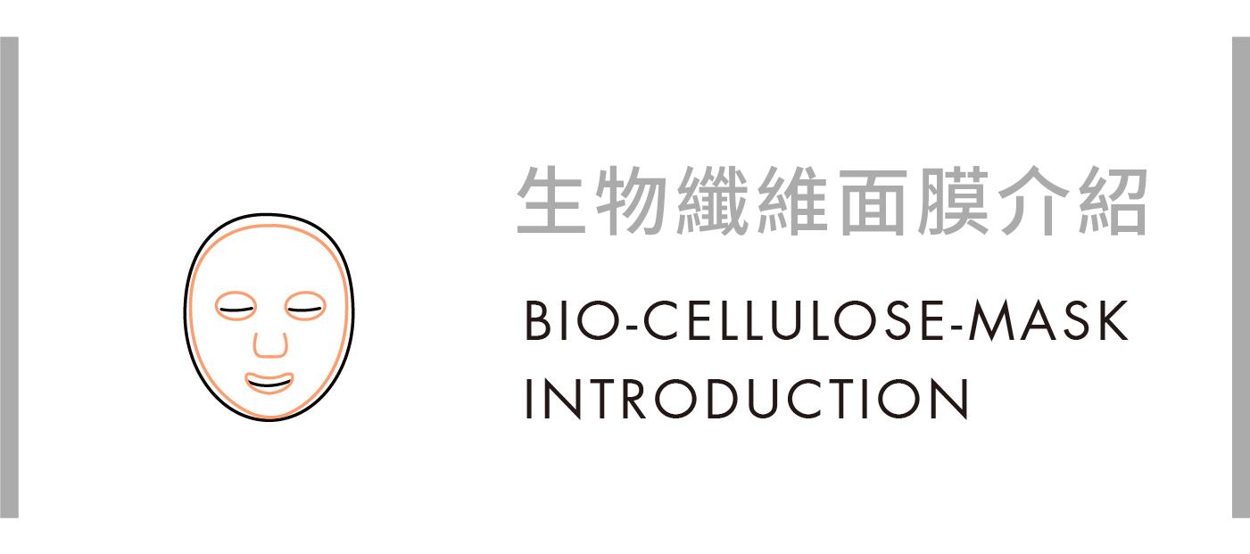 生物纖維面膜介紹