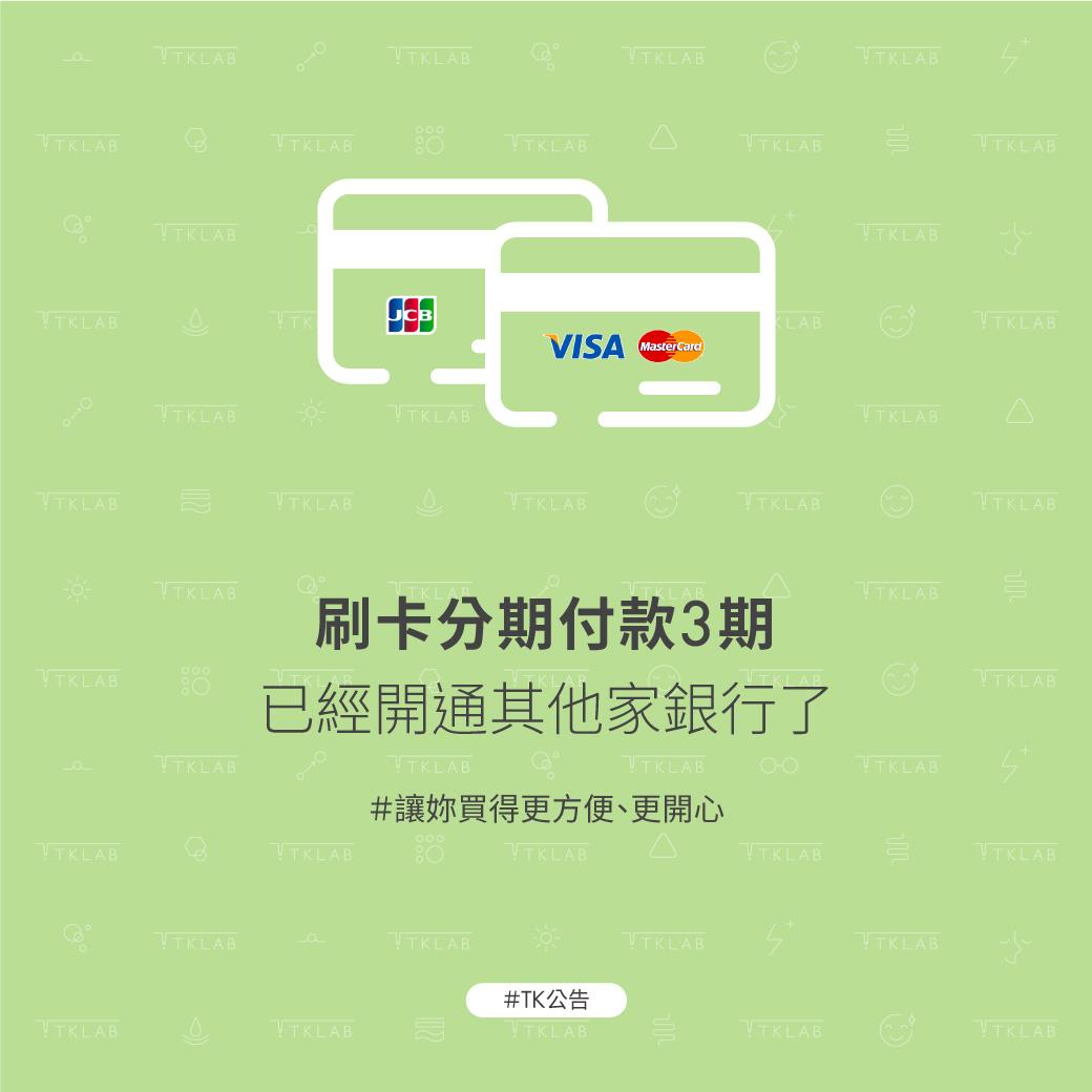 信用卡分3期付款