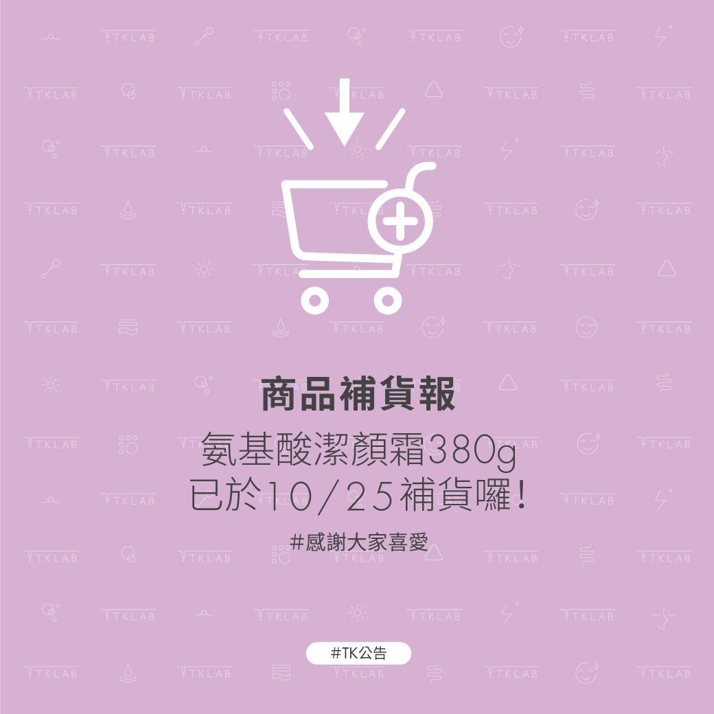 📢TK補貨報報-氨基酸潔顏霜380g補貨囉‼