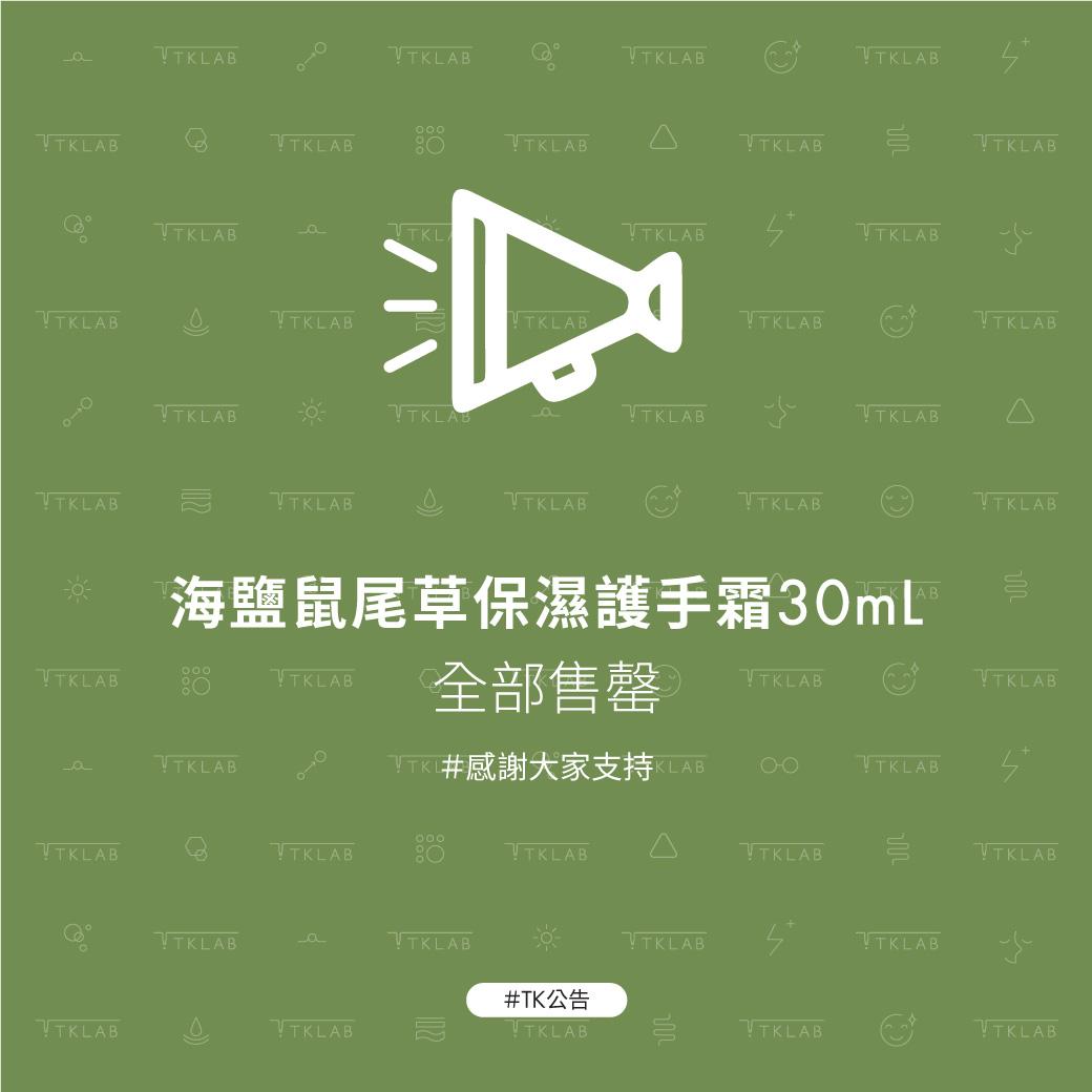 【📢海鹽鼠尾草保濕護手霜30mL售罄公告,售完囉!】
