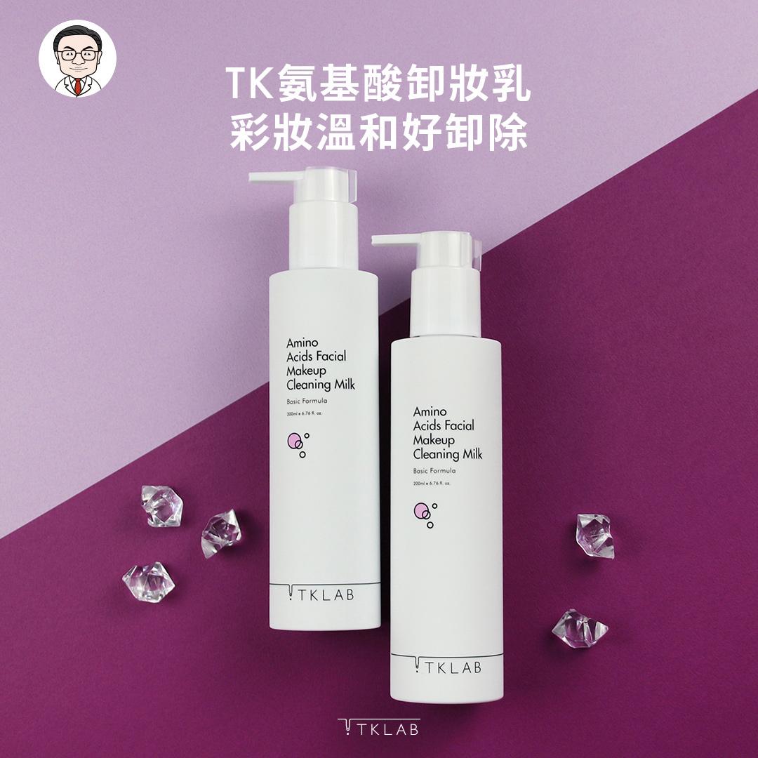 什麼是卸妝乳?卸妝油?卸妝水?卸妝液?一次帶你了解,其中原來卸妝乳最適合敏弱肌膚。