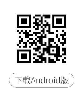 TKLAB 官方APP-Android連結