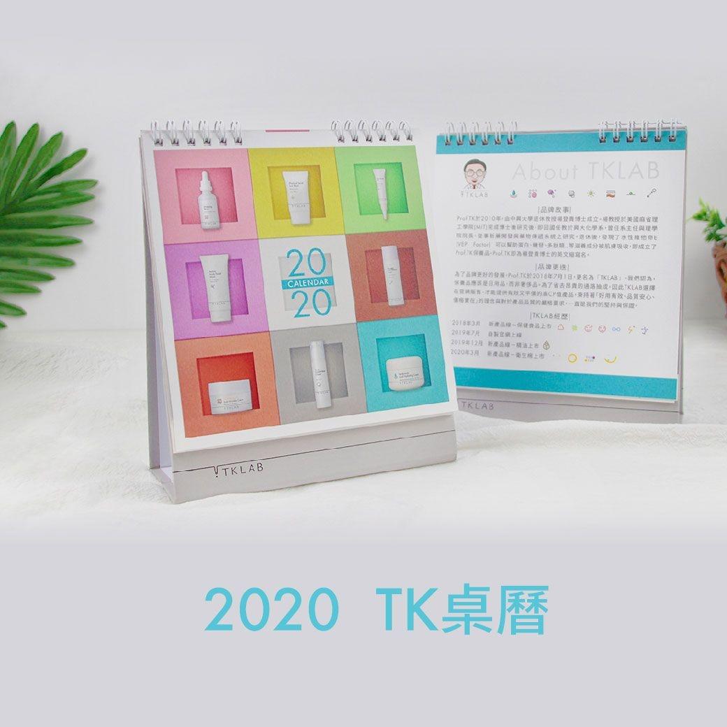 7/1起不再發送2020TK桌曆