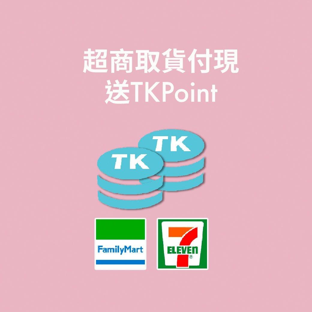 7/1-8/31,超商取貨付現金,就送TKPoint!!!