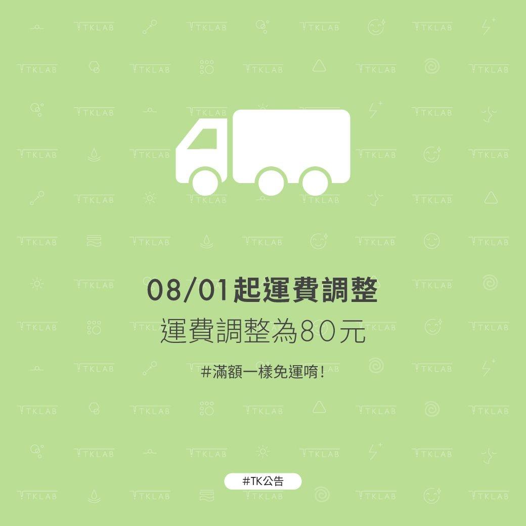 📢TK公告-8/1起運費調整為80元
