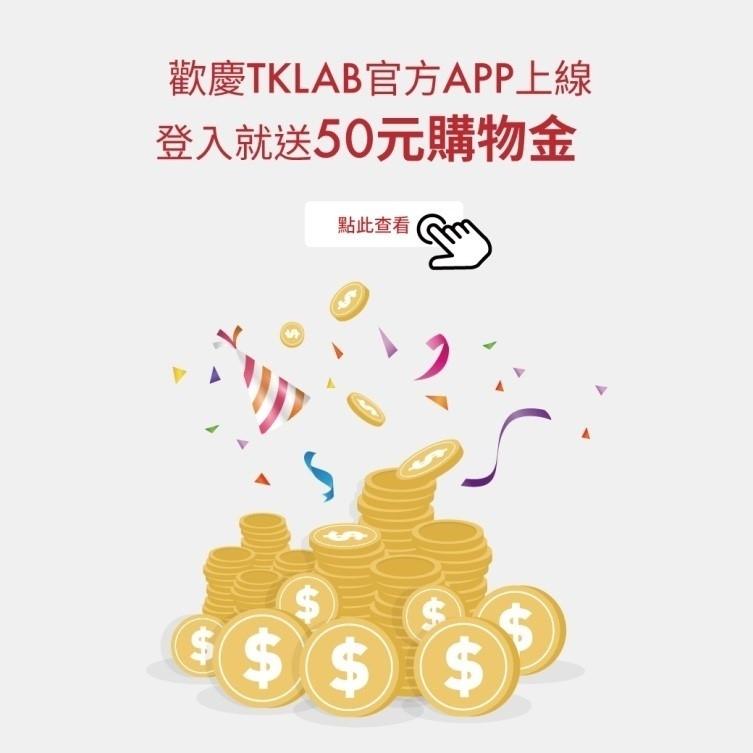 10/1起【TKLAB官方APP活動與下載連結】