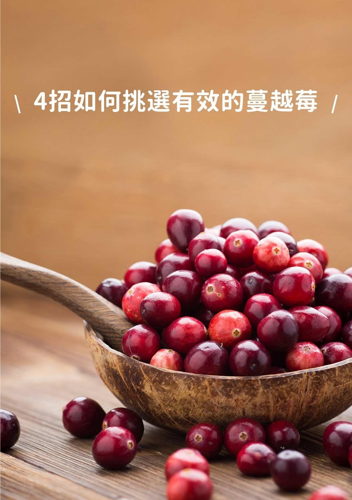 蔓越莓的功效和副作用? - 4招教妳如何挑選有效的蔓越莓(2021)