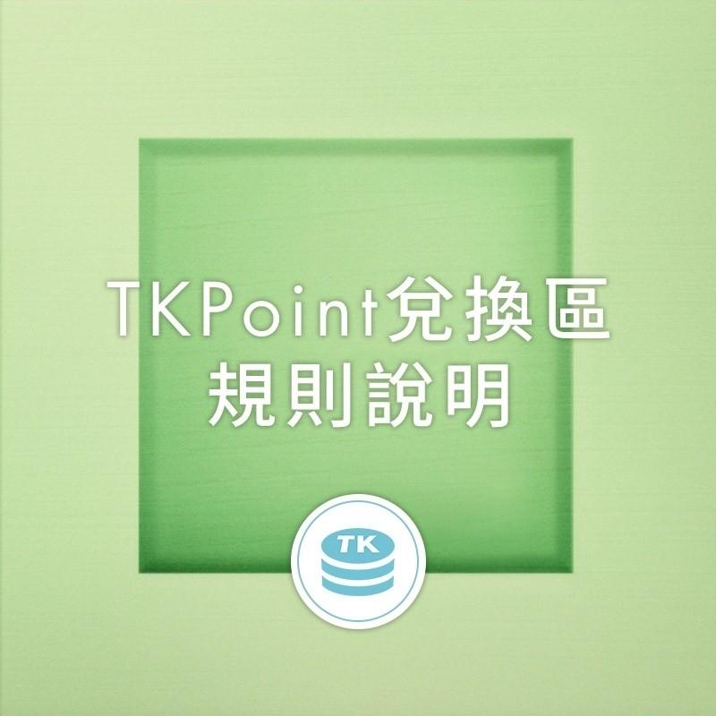 TKPoint兌換區規則說明