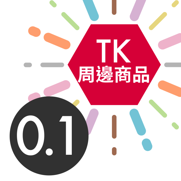 萬能TK周邊商品0.1個