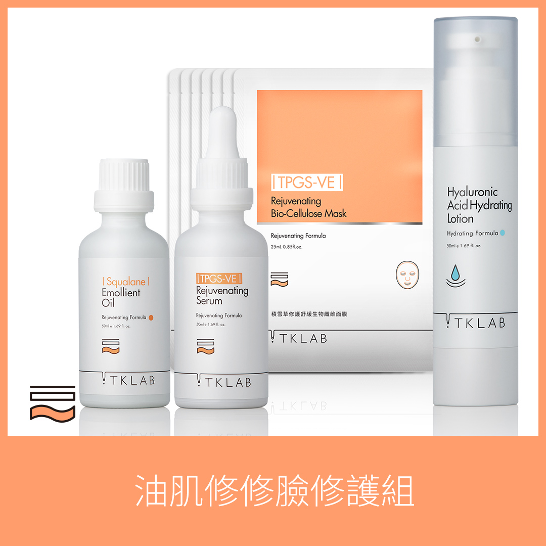 油肌修修臉修護組