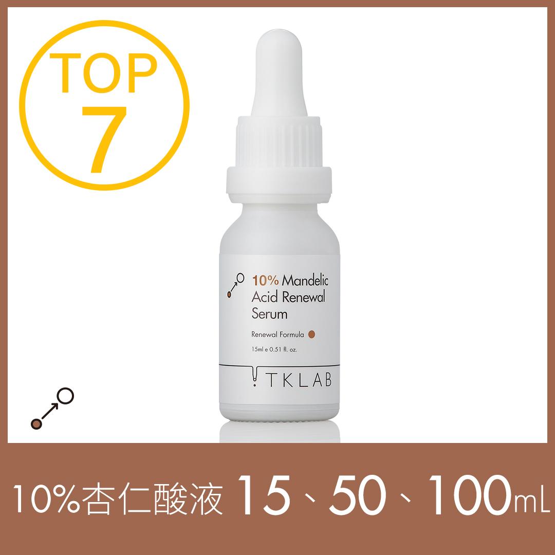 (陳沂)10%杏仁酸輕煥膚精華液