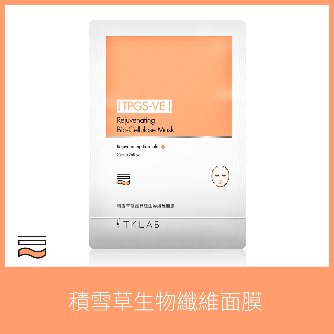積雪草生物纖維面膜7片/組
