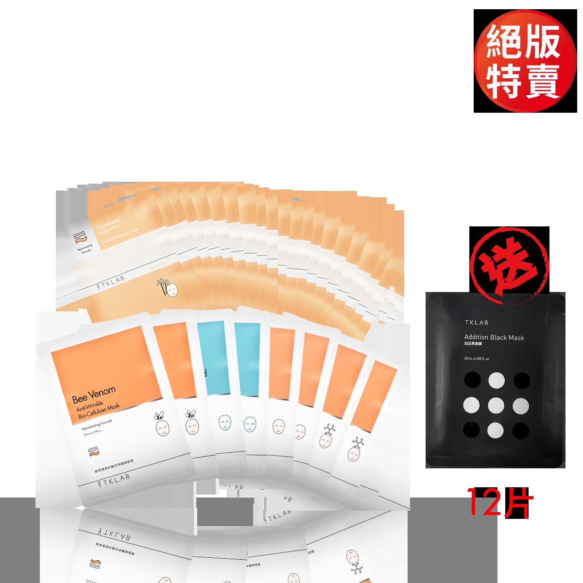 面膜團購2入組(40片,現省$3900)