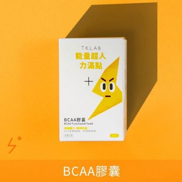 能量超人力滿點 BCAA膠囊