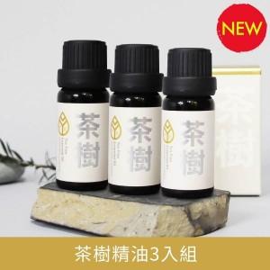 新品-茶樹精油3入組