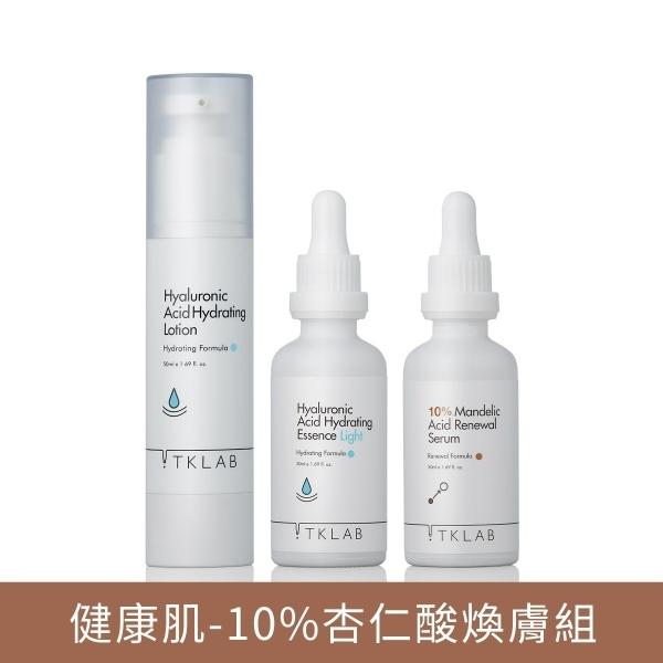 健康肌-10%杏仁酸煥膚組