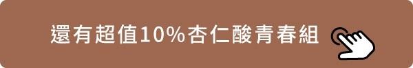 健康肌-10%杏仁酸青春組