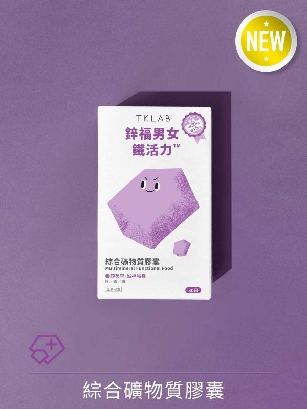 新品-鋅福男女鐵活力 綜合礦物質膠囊