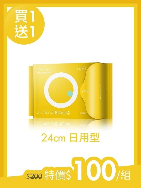 買1送1-24cm放心活動衛生棉