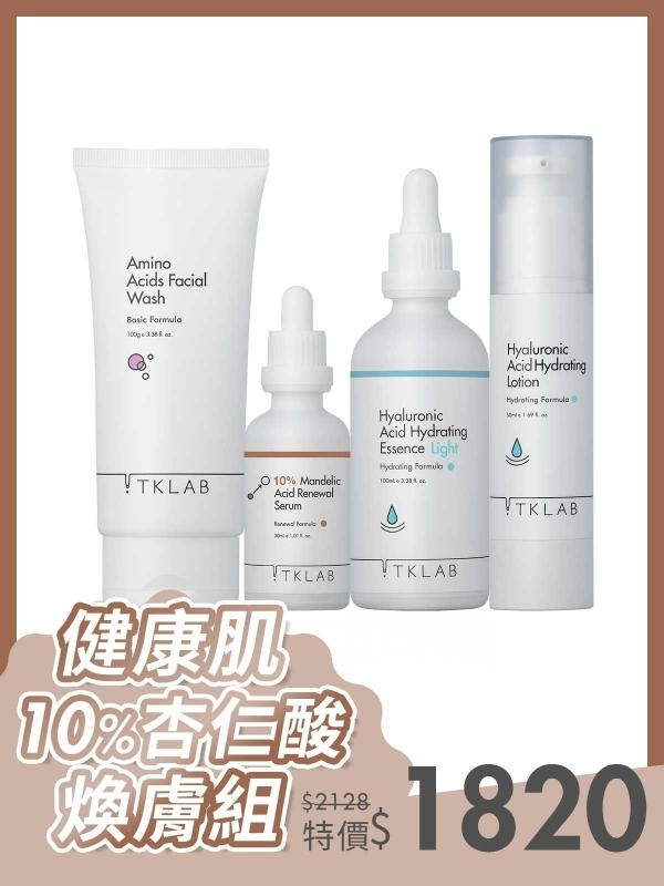 中秋特賣組-健康肌-10%杏仁酸煥膚組