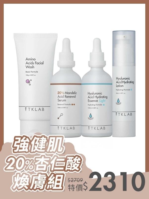 中秋特賣組-強健肌-20%杏仁酸煥膚組
