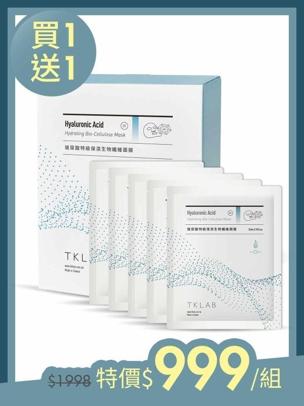 買1送1-玻尿酸特級保濕生物纖維面膜