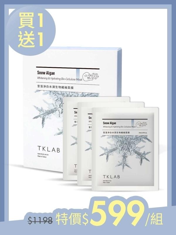買1送1-雪藻淨白水潤生物纖維面膜